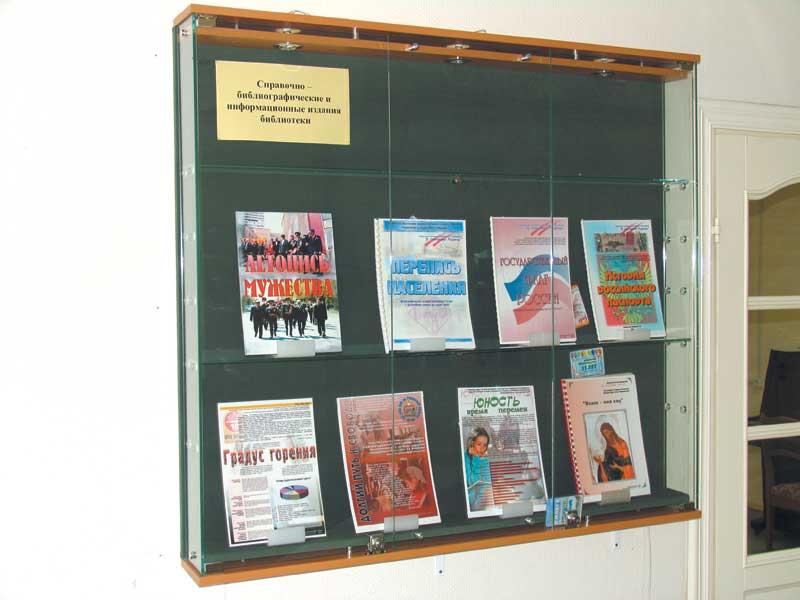 Юношеская библиотека - музейнные стеклянные витрины и полки.
